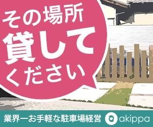 費用はゼロ円で始められる駐車場経営サービスとは?空きスペースがある方必見!