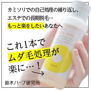 鈴木ハーブ研究所 パイナップル豆乳ローション ムダ毛ケア化粧水  初回半額の特価