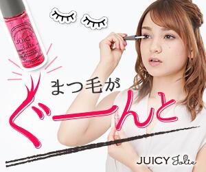 キラキラ輝く贅沢オーガニックまつ毛美容液「JUICY Jolie(ジューシージョリー)」(令和元年 [2019年])