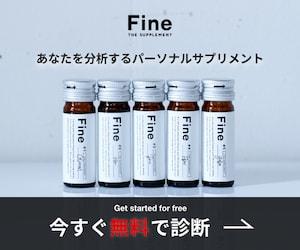 Fine(ファイン) 無料診断で最適な液体サプリメント(令和元年 [2019年])の魔術
