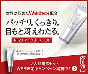 次世代の【RF28 アイクリーム EX】WEB限定ハリ肌実感セット