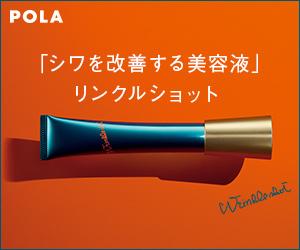 POLA シワ改善 リンクルショット メディカル セラムの画期的な方法