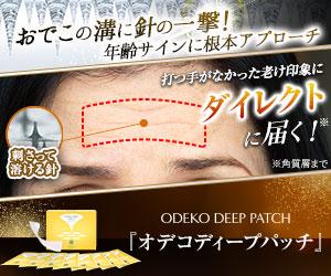 【刺す化粧品シリーズ】額専用「オデコディープパッチ」の定石