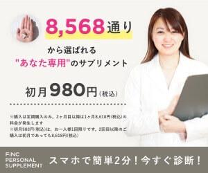 色あせないダイエットアプリFiNCの【FiNCパーソナルサプリ】