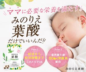 妊活女性の無添加葉酸サプリ【みのりえ葉酸】の物語