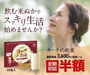 歴史から学ぶ健康女性が食べる米ぬか【カーナの約束】
