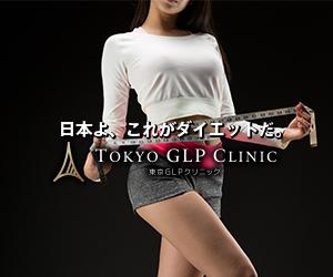 「GLP-1ダイエット」遠隔診療対応【東京GLPクリニック】とは何か