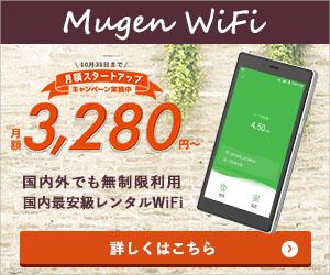 きらめきの国内外でも無制限利用のwifi【Mugen WiFi】