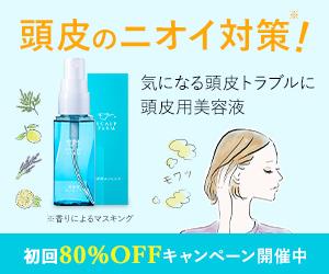 女性の頭皮ニオイ対策【スカルプファーム】宣言