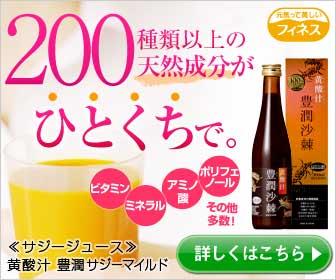 スーパーフルーツドリンク【黄酸汁(こうさんじる)豊潤サジー】のキーポイント