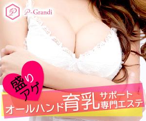 スタッフみんなの心がこもった育乳マッサージ専門サロン【p-Grandi】を届けたいんです