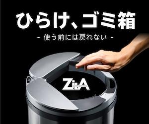 もっと簡単なひらけ、ゴミ箱!!自動ゴミ箱の【ZitAジータ】の使い方