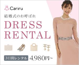 常識外れの結婚式パーティーのレンタルドレス・アイテム【Cariru(カリル)】