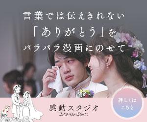 変な結婚式、記念日の演出にパラパラ漫画ムービー【感動スタジオ】
