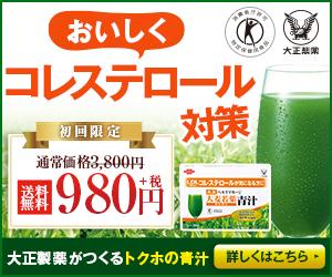 大正製薬のトクホの青汁「ヘルスマネージ大麦若葉青汁<キトサン>」のウソ?ホント