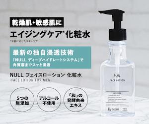 こうして私は【男性用】乾燥肌・敏感肌に化粧水【NULL フェイスローション】できました