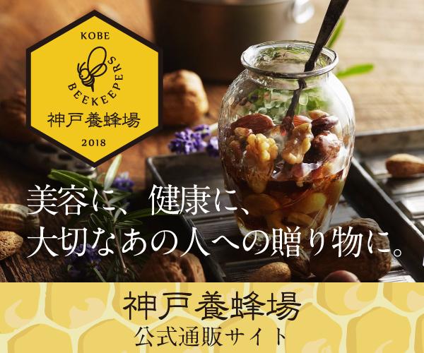 我々は【神戸養蜂場】高品質なはちみつに何を求めているのか