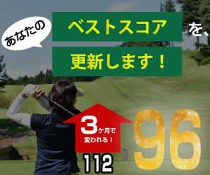 人気ティーチングプロのゴルフレッスン動画見放題【ピタゴル】はもっと評価されるべき!
