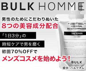 いい時期!一番!メンズコスメ BULK HOMME(バルクオム) 500円祭り