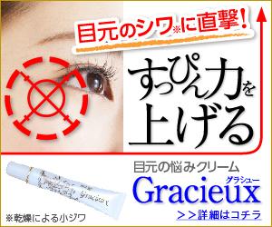 変なGracieux+(グラシュープラス) 目元クリーム・アイクリーム