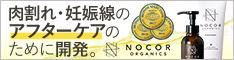 【必読】ノコア(NOCOR) 妊娠線・肉割れ・セルライト対策緊急レポート