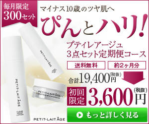 東京で出来るエイジングケア化粧品 プティレアージュ 3ステップセット