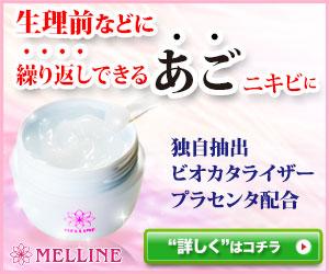 MELLINE(メルライン) 顎ニキビケア専用ジェル の取扱説明書