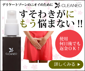 クリアネオ(cleaneo) すそわきが対策、わきが、皮膚汗対策の意外な実像