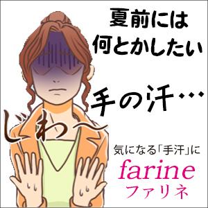 裏づけされた制汗パウダー farine(ファリネ) 手汗対策