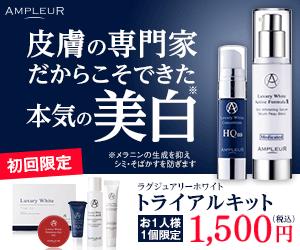 美白成分「ハイドロキノン」のスキンケア化粧品【AMPLEUR(アンプルール)】を狙え!