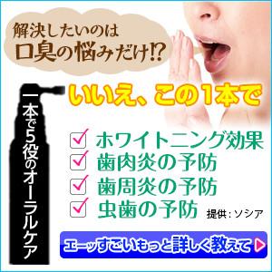 選ばれる口臭ケア 薬用オーラクリスターゼロ