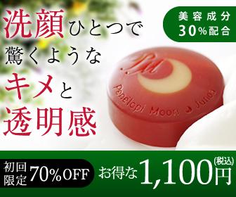 知らなきゃ損!特別1,100円の洗顔石鹸【ペネロピムーン・ジュノア】は頼もしい味方