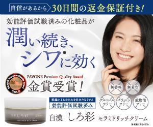 ラメラ構造を整える【しろ彩 セラミドリッチクリーム】(乾燥、小じわ、敏感肌)の真髄