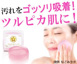 だからあなたは新感覚の洗顔石鹸【ぷるんぷるんの実】(30%超の美容保湿成分)で悩まされるんです