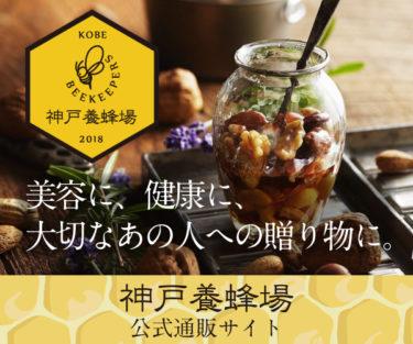 きらめきの養蜂場を営む神戸養蜂場が厳選した高品質なハチミツ