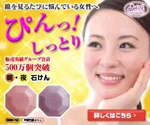 シミに悩む女性が選ぶ石鹸「ソフィール モーニングソープ&ナイトソープ」の裏側を読み解く