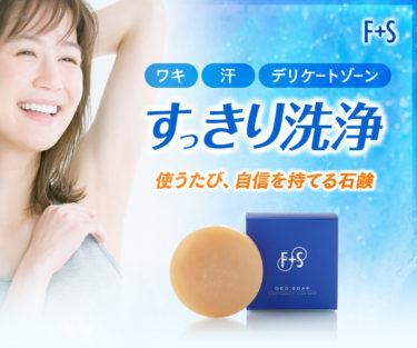 ワキ・体臭対策のボディケア石鹸【エフタスデオソープ】の決め手