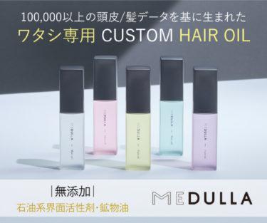100,000以上の頭皮/髪に関するデータから生まれた「MEDULLAヘアオイル」の意外な実像