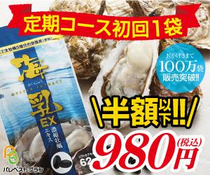 珠玉の滋養強壮サプリなら亜鉛、牡蠣、必須アミノ酸の「海乳EX」