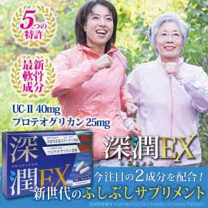 コンドロイチン・グルコサミンを超える特許成分サプリ【深潤EX】 はおまかせ