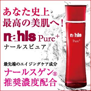 目を見張るほうれい線ケア・ナールスゲン配合化粧水「ナールスピュア」
