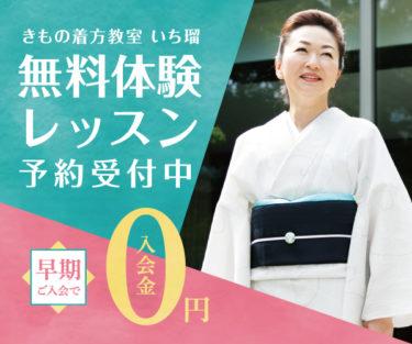 きもの着方教室【いち瑠】無料体験レッスンはおまかせ