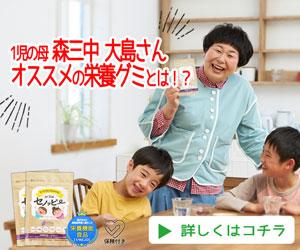 森三中大島さん絶賛の成長サポートグミ【セノッピー】会議