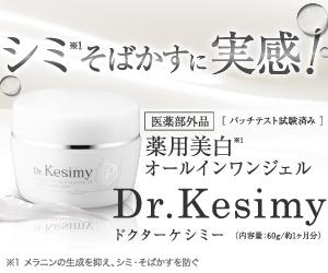 プロが使い続ける美白を叶えるオールインワンジェル【Dr.Kesimy(ドクターケシミー)】