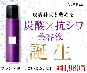 炭酸×抗シワ美容液【iN-BE+vカーボリンクルセラム】の時代