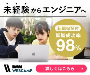 転職を目指す方向けプログラミングスクール【DMM WEBCAMP】が決まったら…