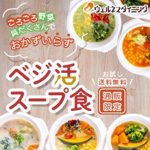 八方ふさがりの野菜不足解消の新提案 1食で1日に必要な野菜の半分を摂取「ベジ活スープ食」