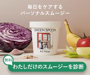 さぁ、始まる、本気の必要な栄養素を無料診断 パーソナルスムージー【GREEN SPOON】