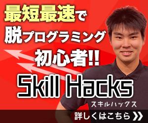 これだけは知っておくべき動画で学ぶWebアプリケーション開発講座【Skill Hacks(スキルハックス)】を快適にする方法