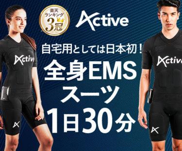 家庭用EMSスーツ【Alpha Active】をグレードアップ